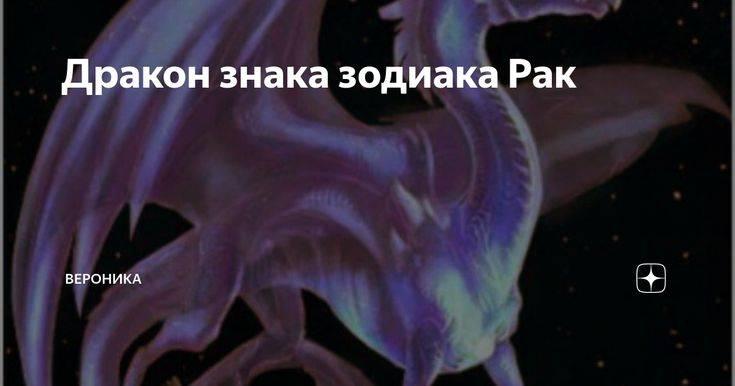 Характеристика мужчины рака-дракона: совместимость в любви и характер мужчин, рожденных в год дракона
