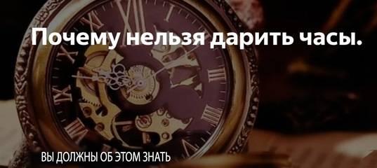 Можно ли дарить часы и как это сделать правильно без плохих последствий