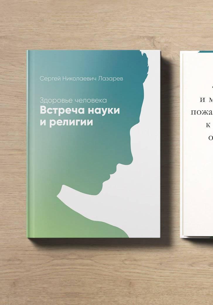 Все книги Сергея Николаевича Лазарева