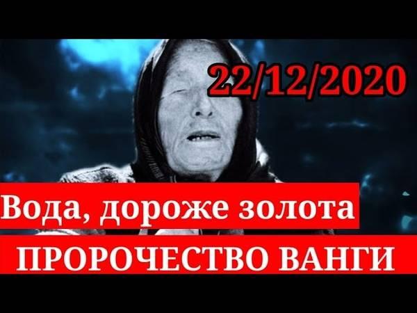Последние предсказания ванги на 2021 год для украины
