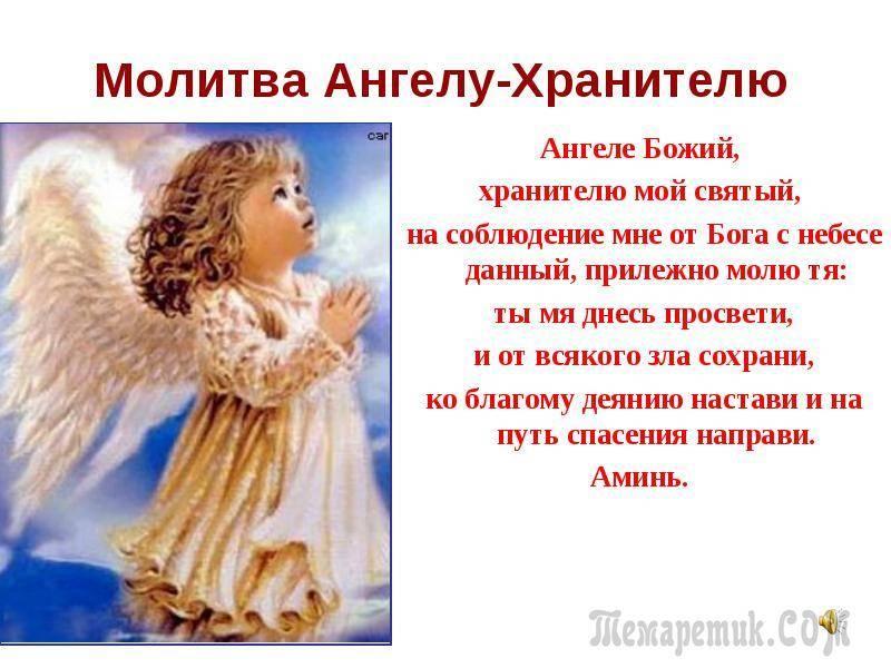 Как правильно просить помощи у ангела-хранителя: 7 важных истин - kolobok.ua