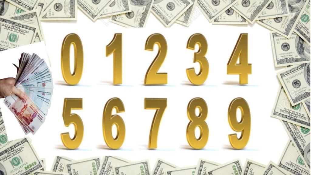 Какие цифры являются счастливыми для привлечения денег