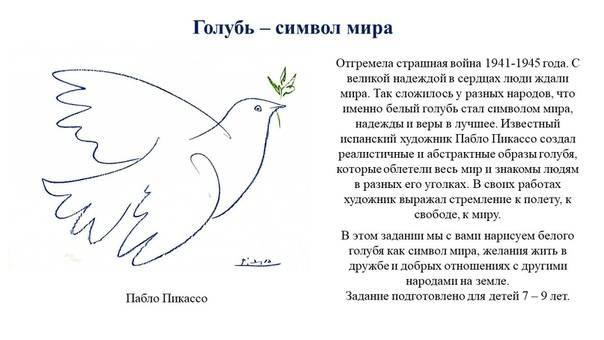 Татуировка голубь: значение и фото
