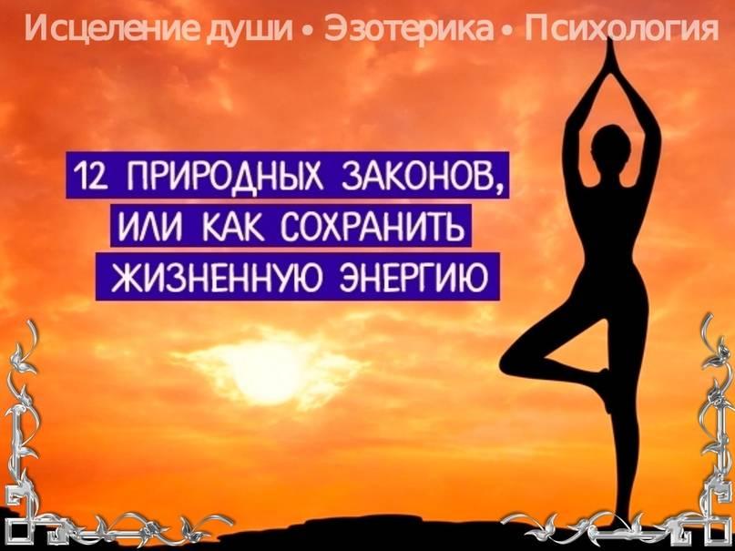 Где взять энергию для полноценной и радостной жизни