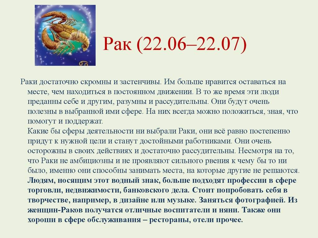 Психология: характеристика знака зодиака рак - бесплатные статьи по психологии в доме солнца