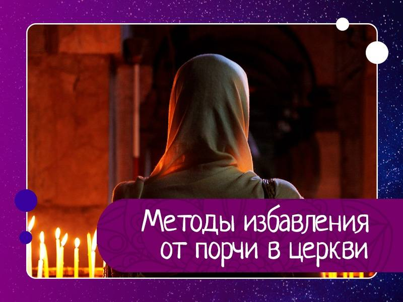 Отчитка молитвами в храме против одержимости и порчи