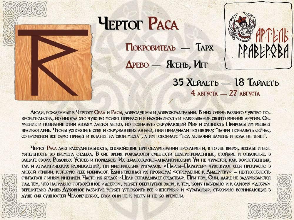 Славянский чертог ворона