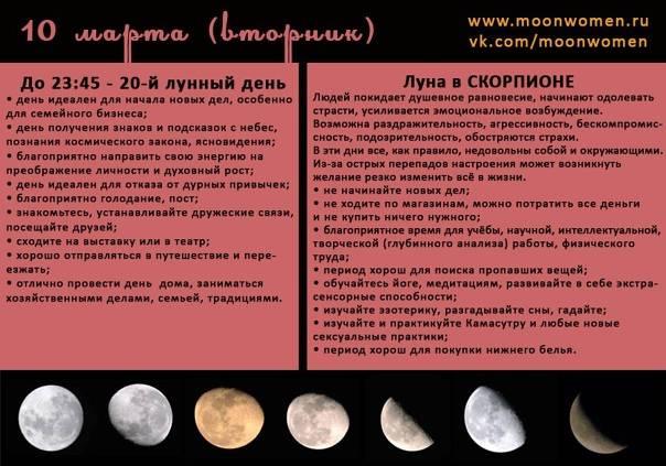 Лунный календарь гаданий: в какой день можно гадать, когда лучше по фазам луны