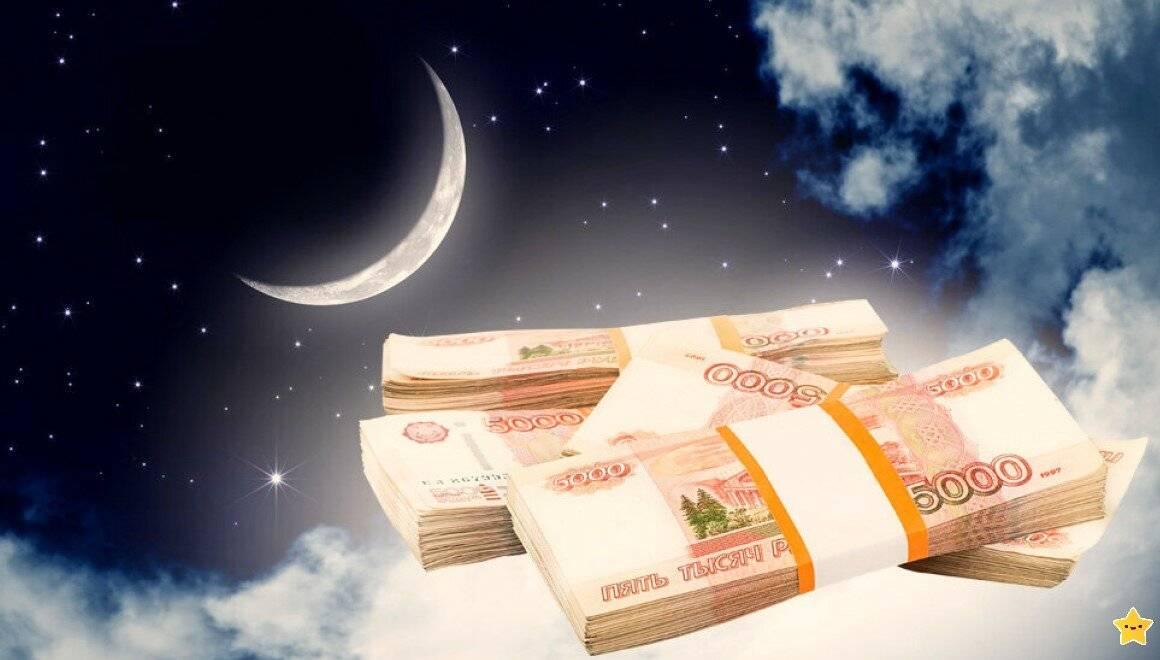 Обряды и заговоры в домашних условиях для привлечения денег в новолуние