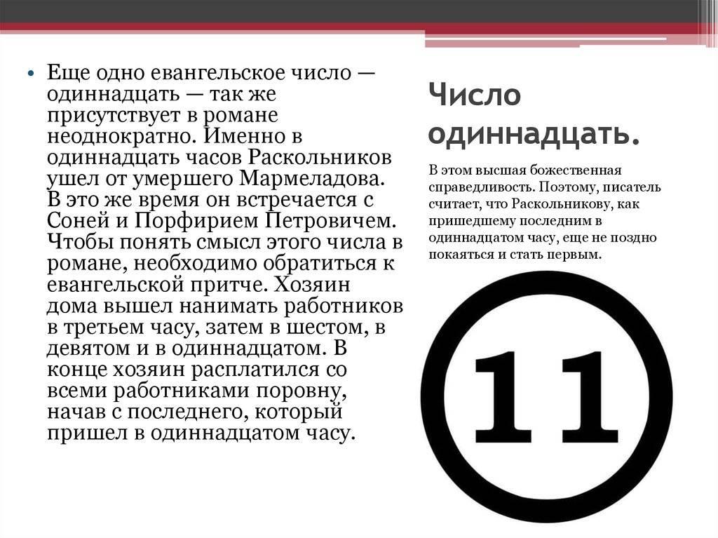 Что означает число 11 в нумерологии: позитивное и негативное значение