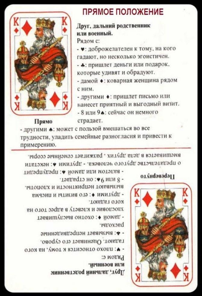 Король треф: значение и сочетание карты в гадании
