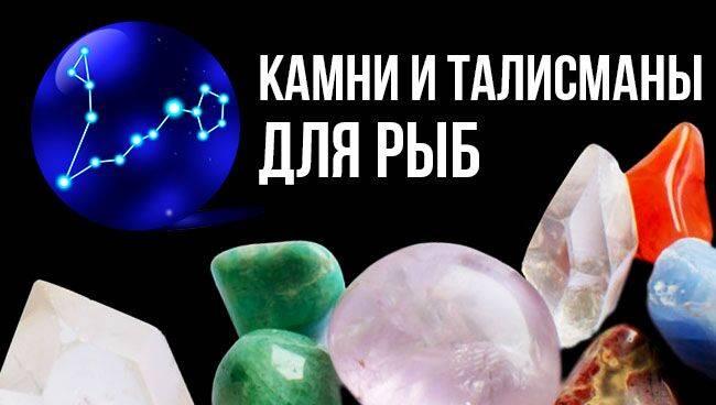Какие камни подходят рыбам: женщинам и мужчинам