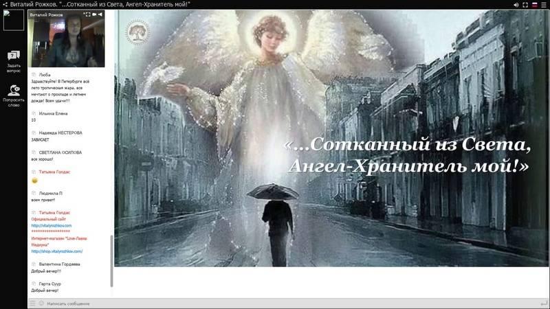 Сколько ангелов хранителей у человека и как узнать их имена