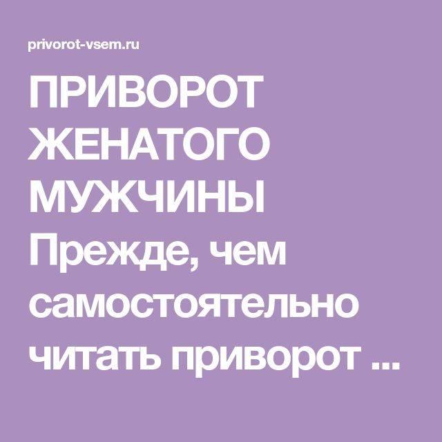 Как приворожить мужчину? как приворожить женатого мужчину? любовные заговоры :: syl.ru