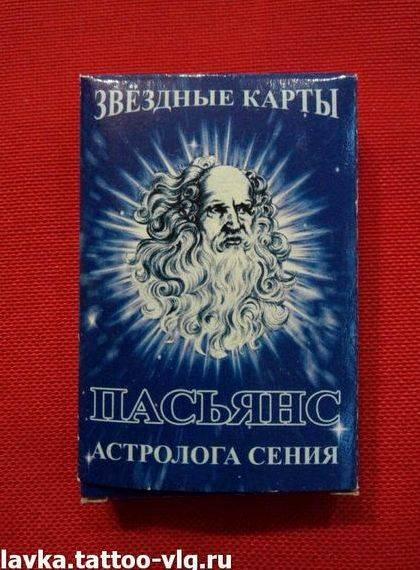 Гадать гороскоп астролога сения