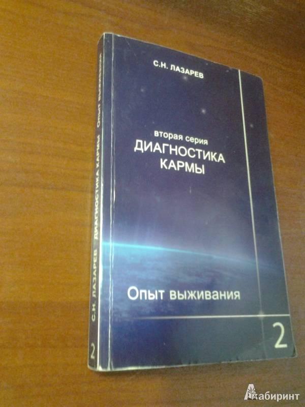 Сергей лазарев ???? биография, мнения, цитаты ✔