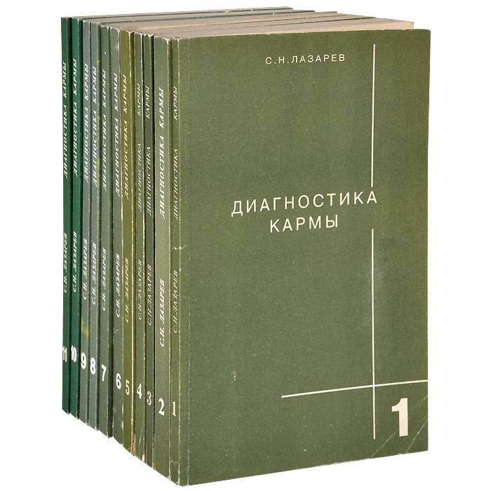 Сергей лазарев: диагностика кармы. книга 8. диалог с читателями читать онлайн бесплатно