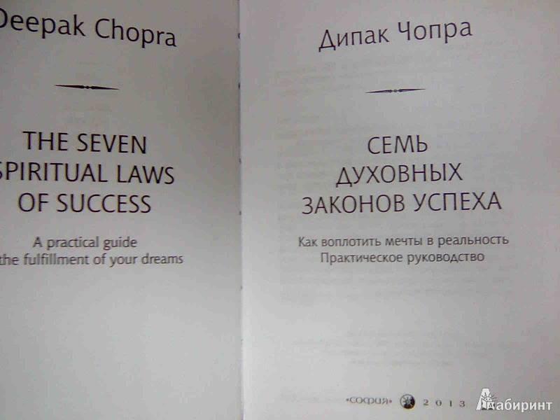 Дипак чопра: семь духовных законов успеха