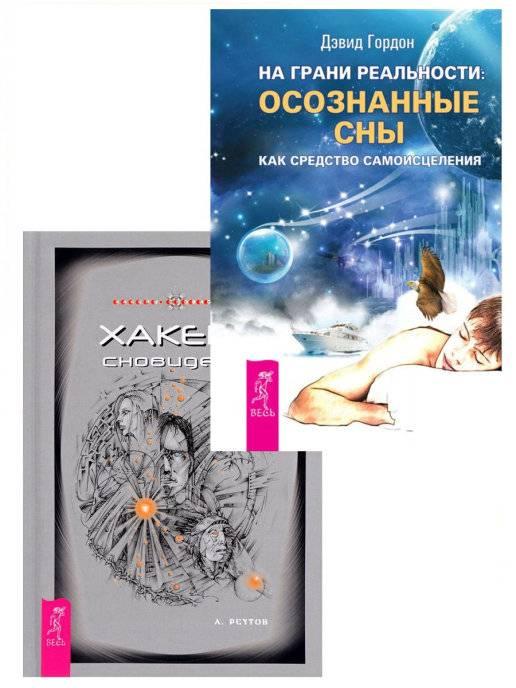 Книги про сон: список научных и познавательных изданий для взрослых и детей