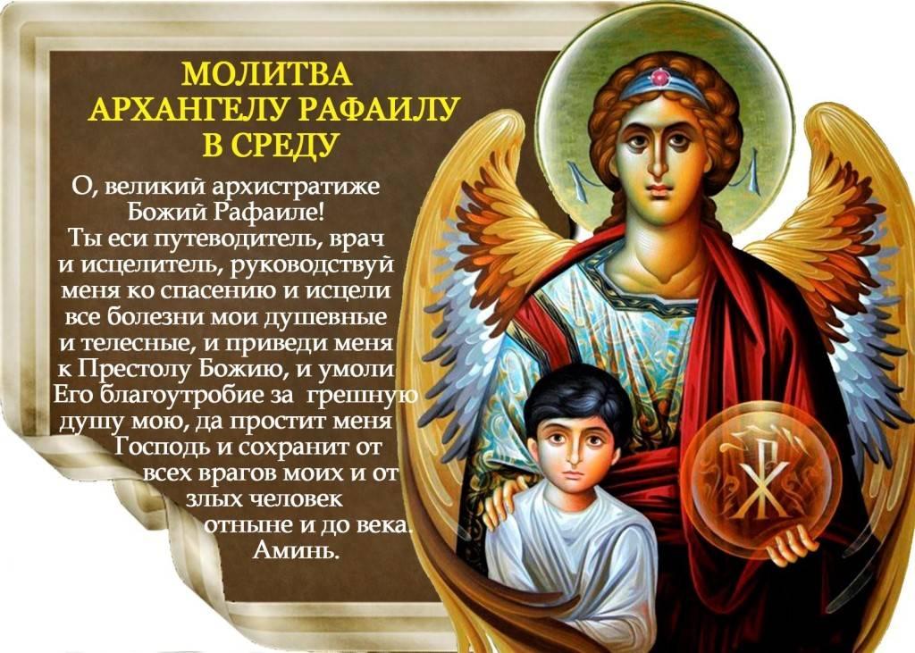 Ангелы в священном писании