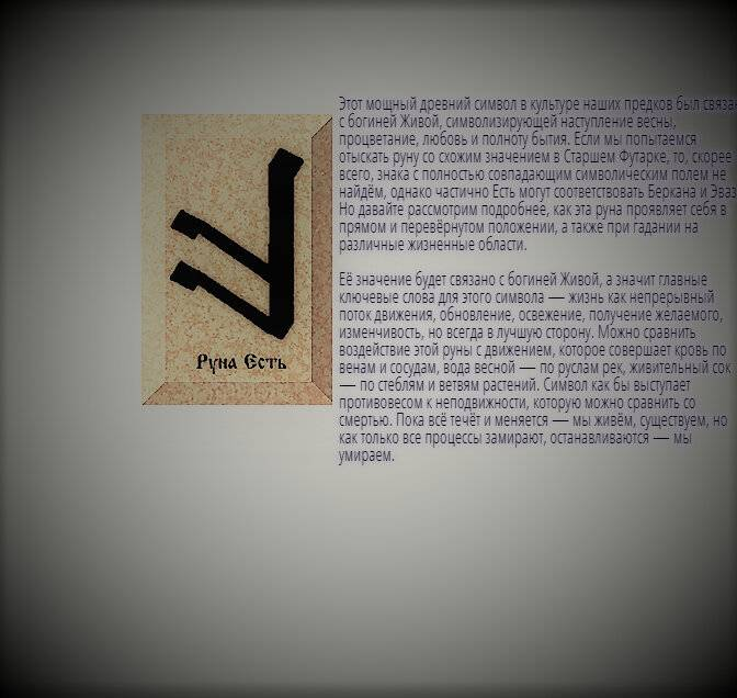 Что такое футарк рун и его значение в рунической магии