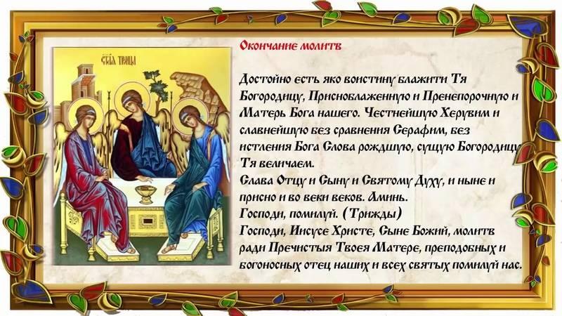 Вечерние молитвы на русском языке: на сон грядущим