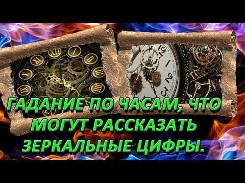 Что значит 12 12 на часах в ангельской нумерологии?