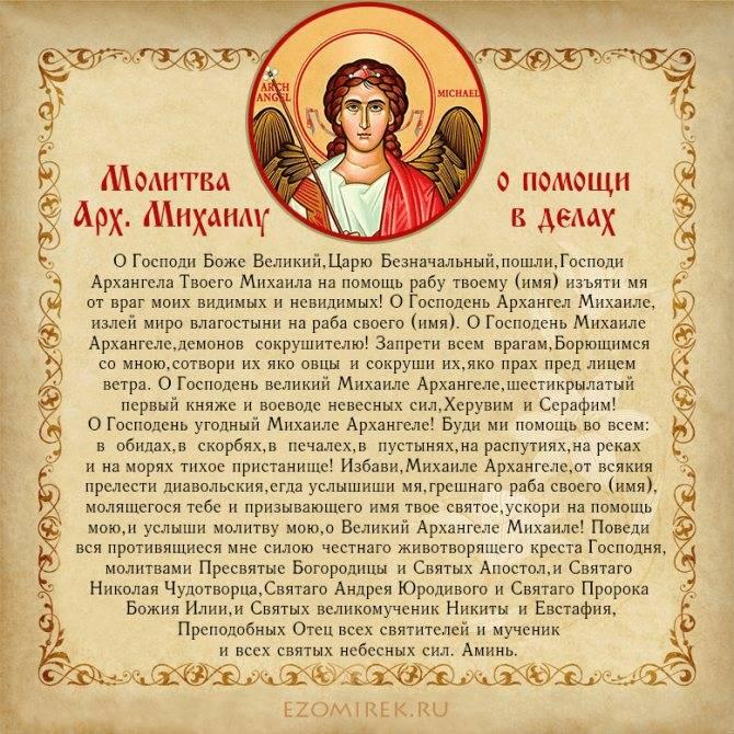 Редкая молитва архистратигу михаилу