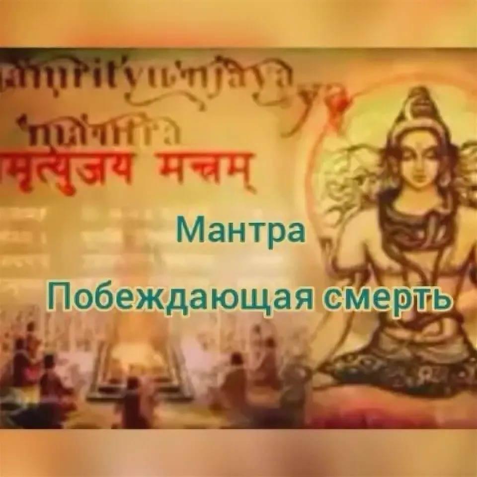 Старинные мантры на санскрите с переводом