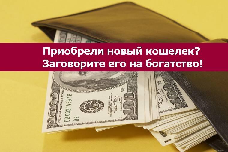 Заговор на кошелек на деньги читать в домашних условиях