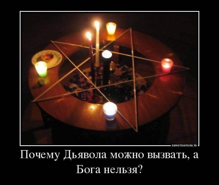 Заклинания для вызова потусторонних сил: дьявола, ангела, духов и прочие