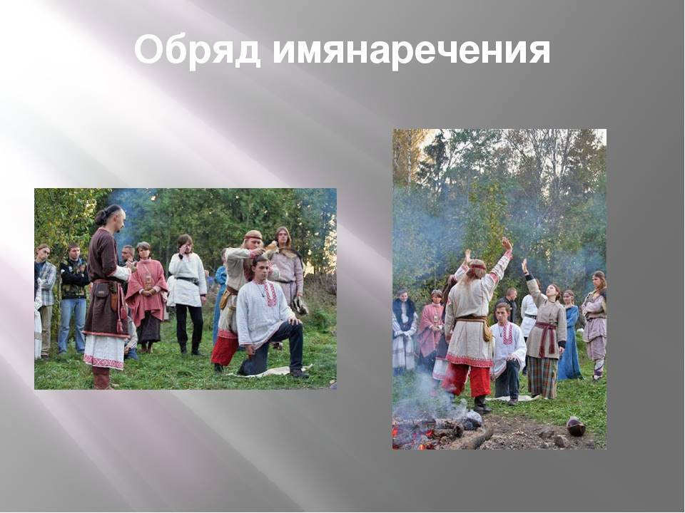 452,древние славянские обычаи: расписываем суть