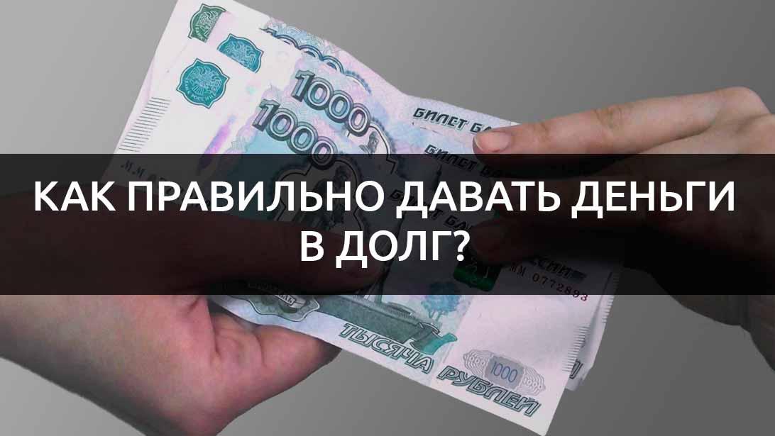 Народные приметы и предостережения – стоит ли давать деньги в долг