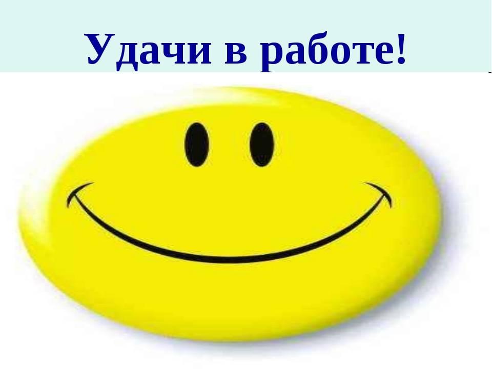 Пожелания хорошего дня и отличного настроения мужчине своими словами