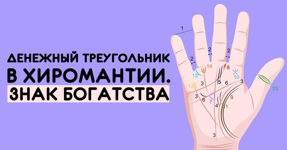 Денежный треугольник на ладони – ваша удача в ваших руках! | узнай свою судьбу