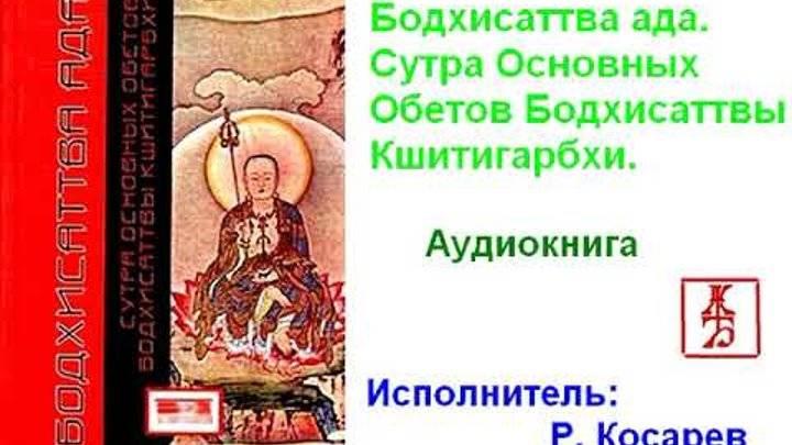 Бодхичитта устремления и применения — друзья аббатства шравасти на русском
