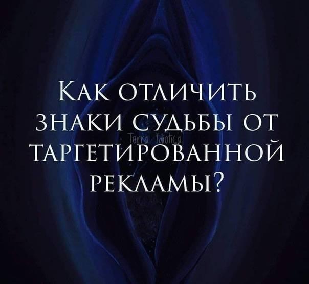 Знаки судьбы. распознаем   эзотерика и гадания, totem by vasilisa taro