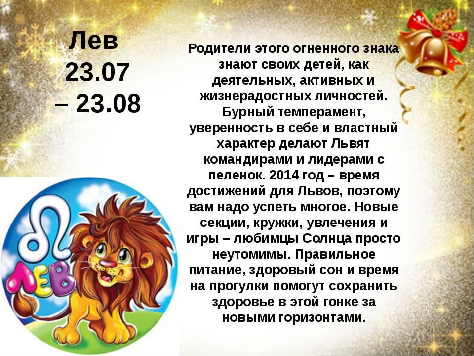 Женщины-львы: характеристика по знаку зодиака