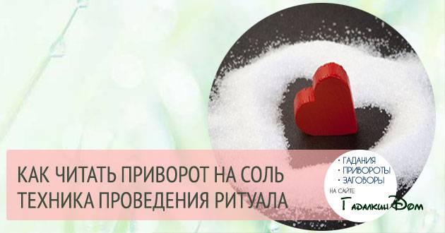 Приворот на соль овладеет сердцем любимого