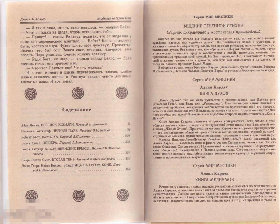 Читать онлайн книгу черная магия. колдовство. ворожба. - наталья степанова бесплатно. 1-я страница текста книги.