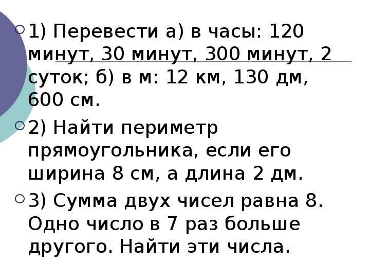 Калькулятор времени