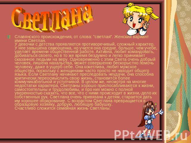 Женское имя светлана — что означает: описание имени. имя девочки светлана: тайна, значение имени в православии, расшифровка, характеристика, судьба, происхождение, совместимость с мужскими именами, национальность
