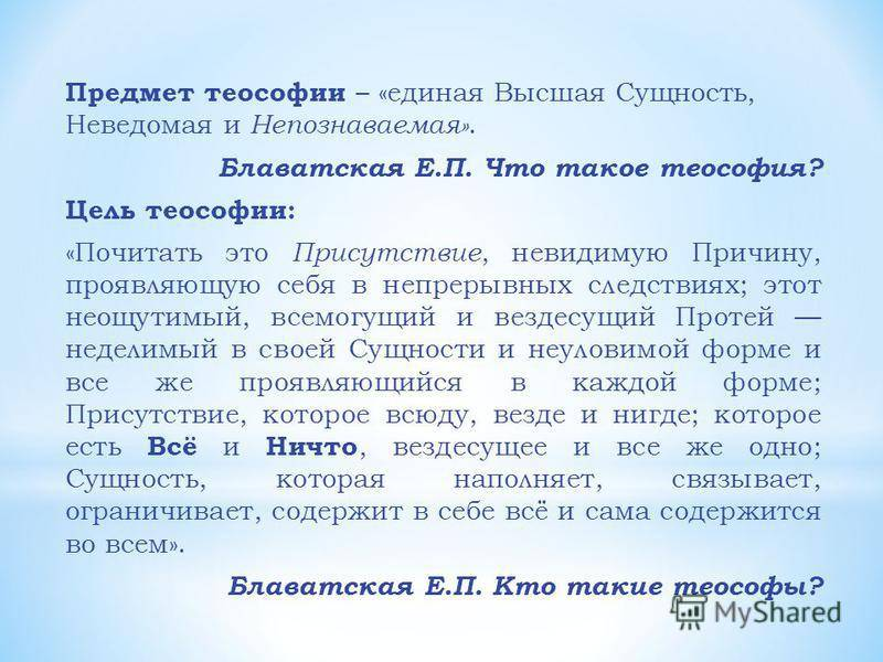 Теософия и западная философия - theosophy and western philosophy - xcv.wiki