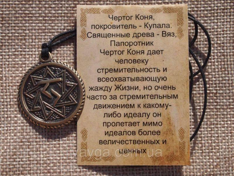 Славянские обереги по дате рождения и чертоги славян - как подобрать соответствующий символ