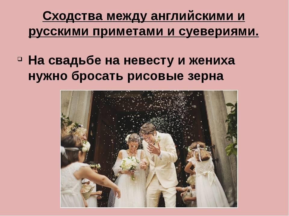 Свадебные приметы и суеверия для невесты и жениха | приметы на свадьбу