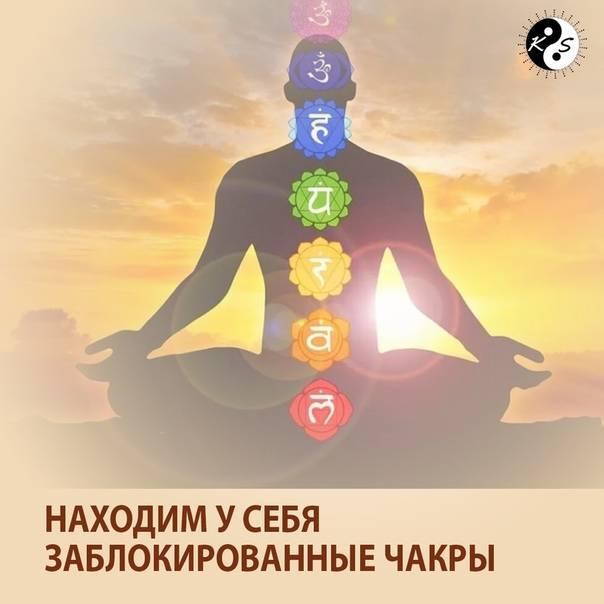 Как открыть чакры самостоятельно: 7 простых техник - школа астрологии lakshmi