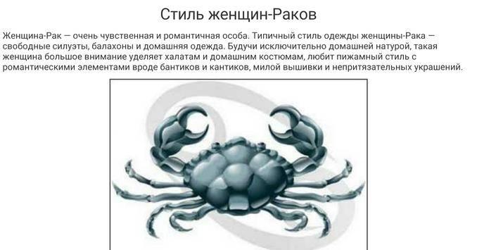 Характер  знака зодиака рак