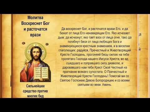 Молитва от одиночества — позиция православия
