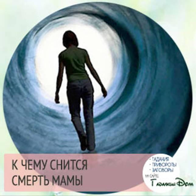 Искать умершую маму