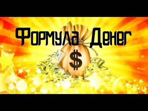 Нумерология денег: код богаства и цифры, приносящие деньги